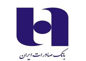 بانک صادرات ایران در خراسان جنوبی٣٥٢ میلیارد ریال وامهای قرضالحسنه پرداخت کرد