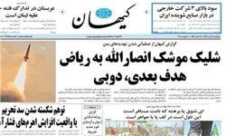 """زیر سوال بردن توان موشکی مغایر امنیت ملی بود نه تیتر «کیهان»/ اگر """"امنیت ملی"""" ملاک است، تکلیف آنها که گرای تحریم به دشمن می دهند، چه میشود؟"""