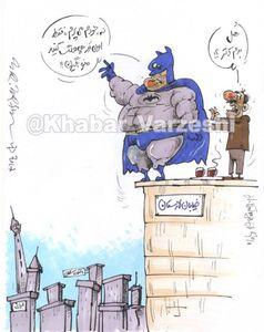 کاریکاتور/ فتح الله زاده بتمن می شود!