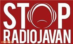 عوامل وابسته به سایت رادیو جوان در ایران دستگیر شدند عکس