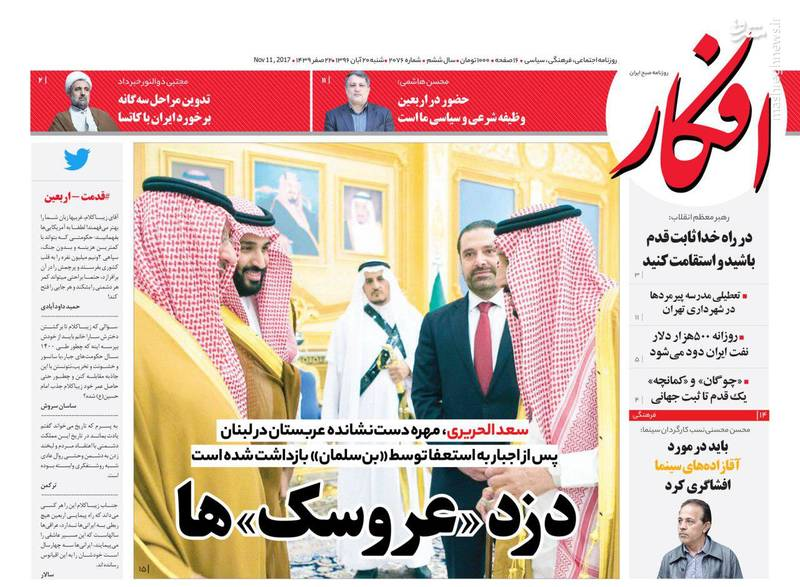 صفحه نخست روزنامههای شنبه ۲۰ آبان