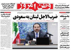ضربالاجل لبنان به سعودی