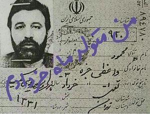 """تکلیف ضدّ خرابکاری برای یک عنصر امنیتی دولت/ نظر اکثریت مردم ایران درباره """"پزشکان بدون مرز"""" چیست!؟"""