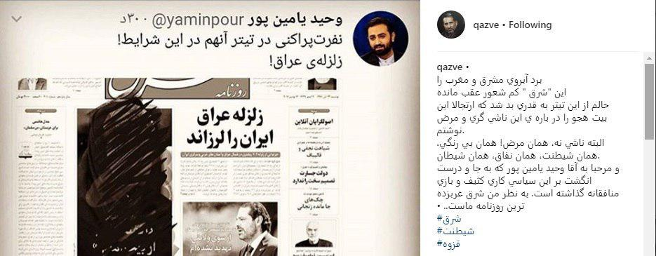 واکنش علیرضا قزوه به تیتر یک روزنامه شرق درباره زلزله