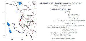 عکس/ پسلرزه بزرگ در مرز عراق و کرمانشاه