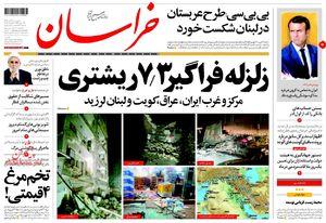 عکس/ صفحه نخست روزنامههای دوشنبه ۲۲ آبان