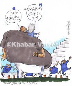 کاریکاتور/ مربی غول پیکر استقلال!