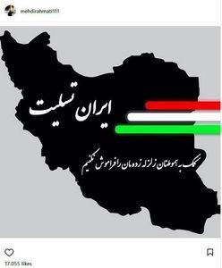 پیام های اینستاگرامی ورزشکاران برای زلزله کرمانشاه