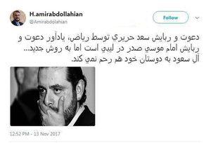 عکس/ شباهت ربایش سعد حریری و امام موسی صدر