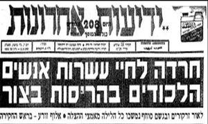خبر عملیات «خیبر» در روزنامه «یدیعوت آهارونوت»