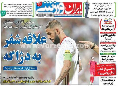 عکس/ روزنامه های ورزشی دوشنبه ۲۲ آبان