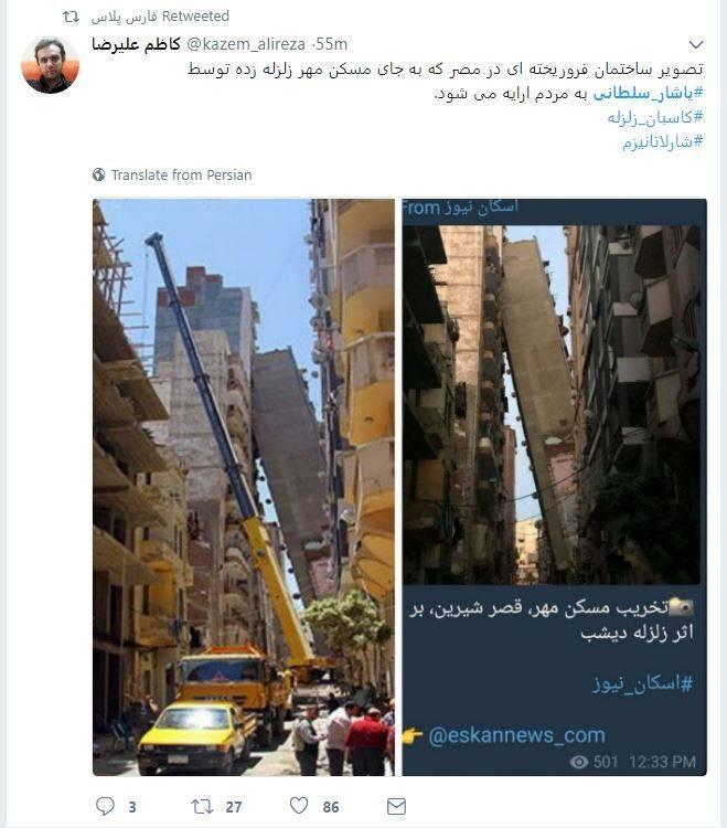 دروغ یاشار سلطانی درباره زلزله کرمانشاه+عکس