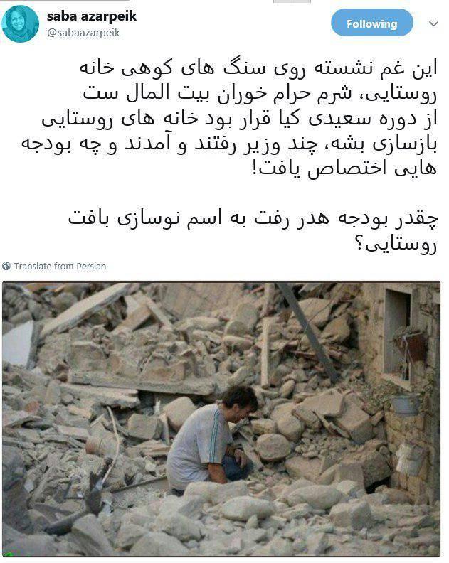 بازی کثیف اصلاحطلبان با زلزله + عکس
