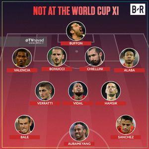 عکس/ تیم ستارگان غایب در جام جهانی 2018 روسیه