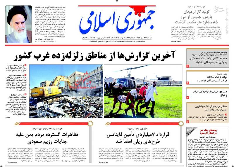 صفحه نخست روزنامههای سه شنبه ۲۳ آبان