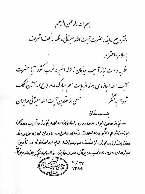 نظر آیتالله سیستانی درباره اختصاص سهم امام برای زلزله کرمانشاه
