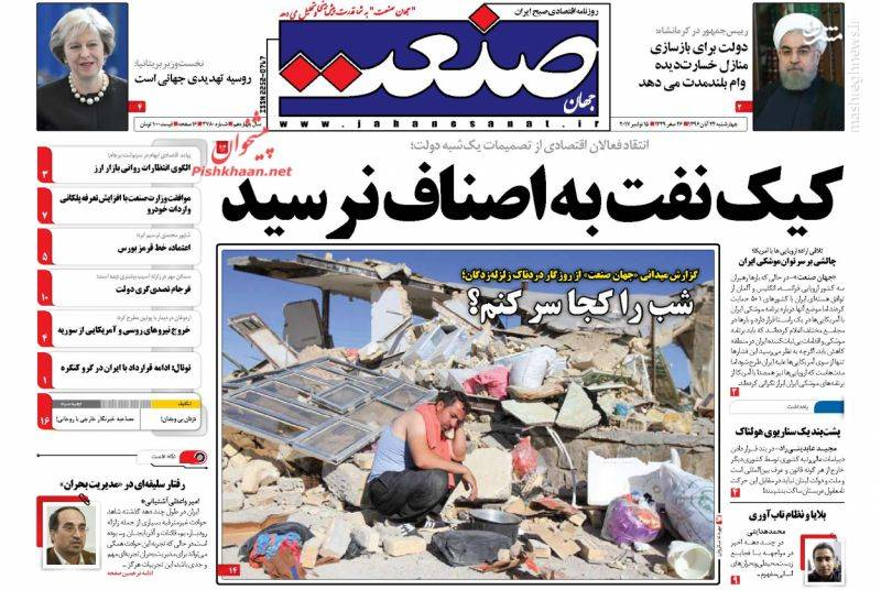 صفحه نخست روزنامههای چهارشنبه ۲۴ آبان