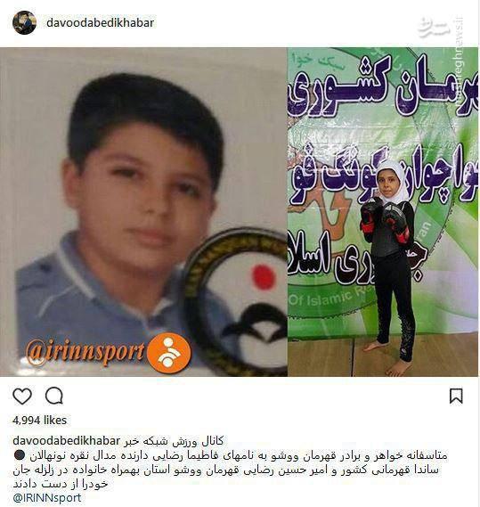 عکس/ مرگ خواهر و برادر قهرمان ووشو در زلزله کرمانشاه
