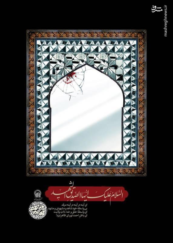 مجموعه پوسترهای نمایشگاهی «مجاهد مهاجر» رونمایی شد