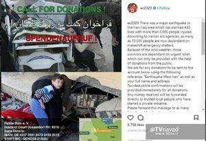 عکس/ درخواست هافبک لیورپول برای کمک به زلزله زدگان ایران