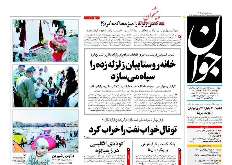 عکس/صفحه نخست روزنامههای پنجشنبه 25 آبان