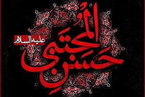 نماهنگ/ داغ حرم برای شهادت امام حسن(ع)