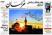 صفحه نخست روزنامههای شنبه ۲۷ آبان