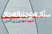 کتاب ستاره ی دنباله دار - شهید زین الدین - کراپشده