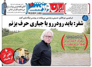 عکس/ روزنامه های ورزشی شنبه 27 آبان
