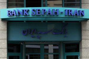 جروزالم پست : آلمان بانک سپه ایران را تحریم کرد