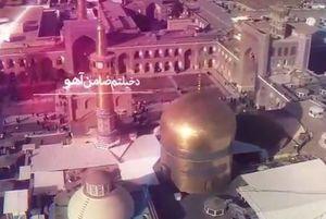 نماهنگ/ مدد علی موسی الرضا با صدای رسولی