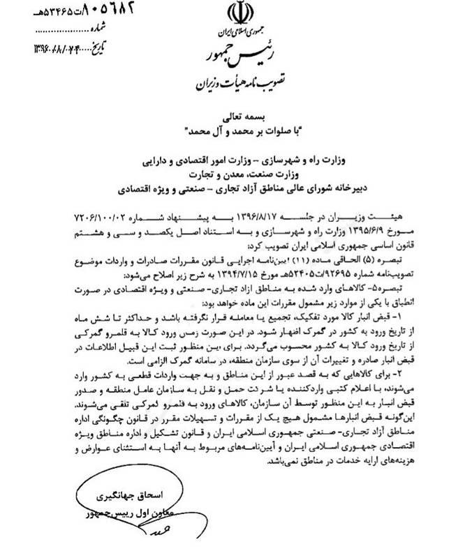 جزئیات عیدی سال۹۶ کارگران  جدول