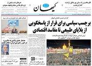 صفحه نخست روزنامههای دوشنبه 28 آبان
