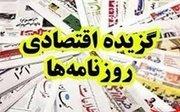 چرا ایران از توتال شکایت نمیکند؟/ 85 درصد سود بانکی در جیب 2.5 درصد سپرده گذاران/ گره کور تحویل خودروهای وارداتی