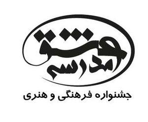 برگزاری اختتامیه جشنواره تولیدات بسیج در سالن بصیرت