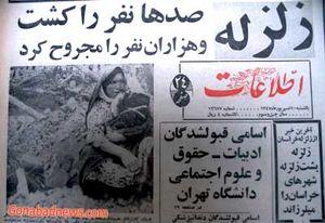 واقعیتی از عملکرد رژیم پهلوی در زلزله فردوس سال 1347 +اسناد