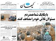 صفحه نخست روزنامههای سه شنبه ۳۰ آبان