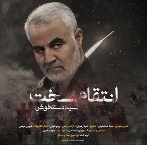 «انتقام سخت» سردار سلیمانی از داعش+فیلم
