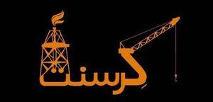 ردپای بانیان کرسنت در قرارداد جدید گازی/ هبه وزارت نفت به شرکت نروژی+ سند