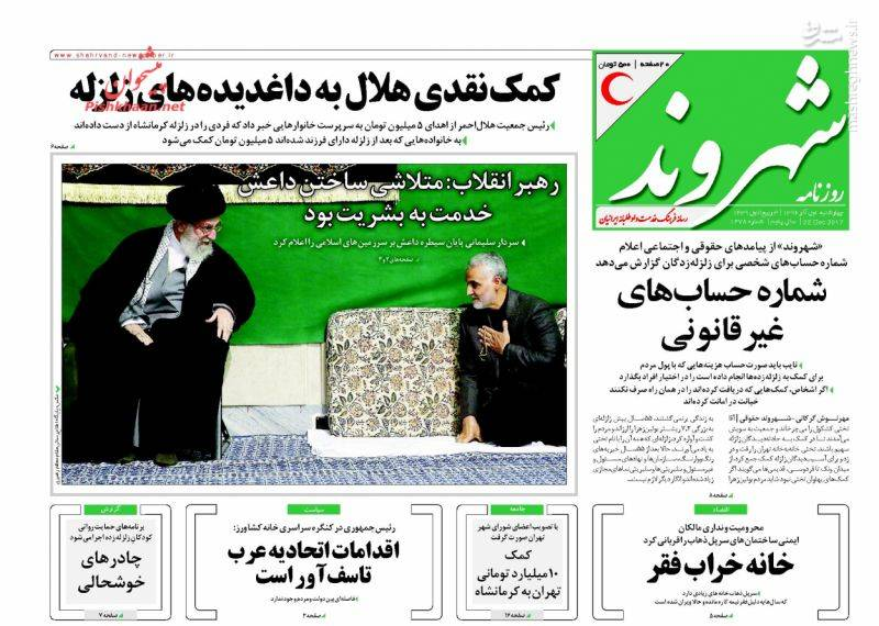 صفحه نخست روزنامههای چهارشنبه اول آذر