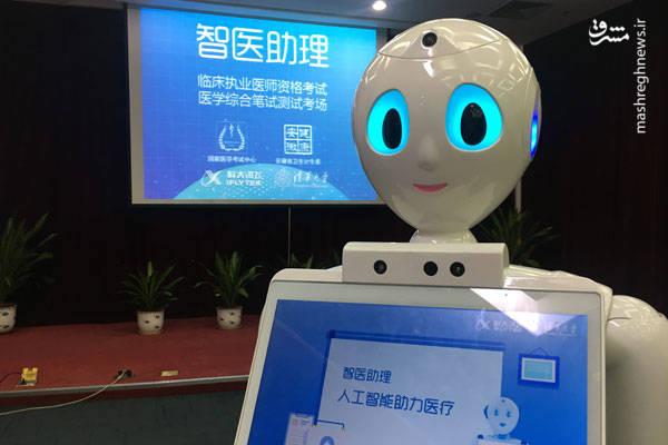 این ربات در آزمون پزشکی قبول شد +عکس