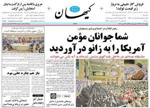 عکس/صفحه نخست روزنامههای پنجشنبه ۲ آذر