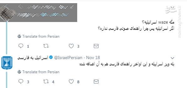 2117064 - نفوذیهای تل آویو در خیابانهای تهران