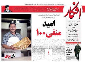 عکس/صفحه نخست روزنامههای شنبه ۴ آذر