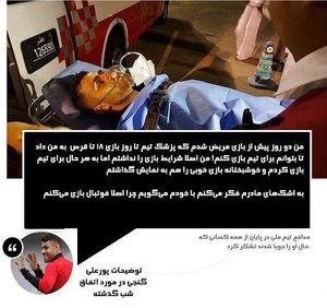 عکس/ توضیحات پورعلی گنجی در مورد مصدومیتش