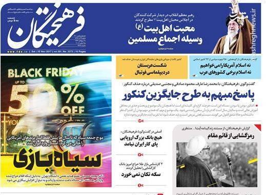 صفحه نخست روزنامههای شنبه ۴ آذر