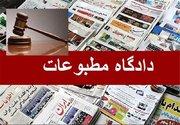 خبرگزاری دانشجو و سایت الف تبرئه شدند
