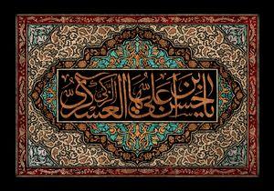 طرح/ شهادت امام حسن عسکری (ع)
