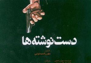 تعقیب و گریز در تهران به سبک «قاچاقچی فرانسوی» +عکس
