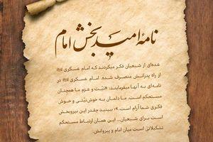 طرح/ بیانات رهبرانقلاب دربارهی امام حسن عسکری(ع)